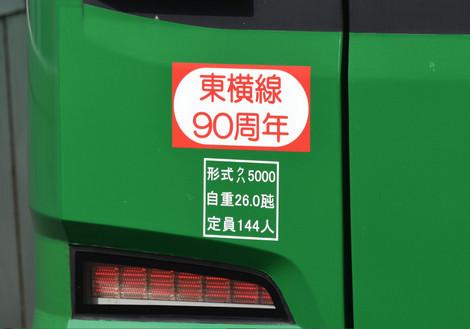 D50_8884